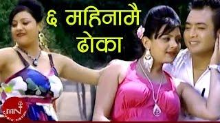 Shirish Devkota Hit Song | Chha Mahinamai Dhoka