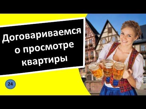 24. Договариваемся о просмотре квартиры - Немецкий язык для чайников