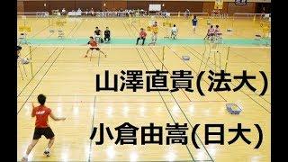 山澤直貴(法大) vs 小倉由嵩(日大) | MS7回戦 | 東日本学生バドミントン選手権2018