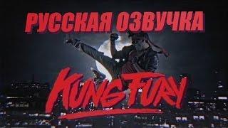 КУНГ ФЬЮРИ - Трейлер на Русском
