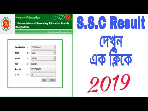 SSC Result 2019,Get SSC Exam Result 2019 Online With Marksheet Bangla  tutoral