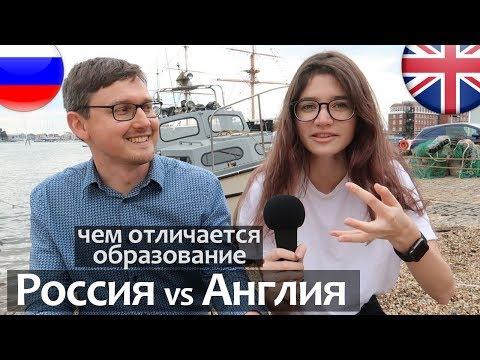 Отличие высшего образования - как устроено: Россия Vs Англия