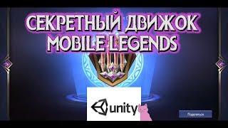 СЕКРЕТНЫЙ ДВИЖОК ИГРЫ Mobile Legends! UNITY! НОВАЯ ВЕРСИЯ ИГРЫ!