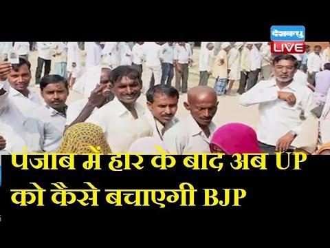 पंजाब में हार के बाद अब UP को कैसे बचाएगी BJP |BJP Lost Seat Of Gurdaspur After Shocked