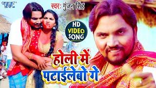 #Video | #Gunjan Singh | होली में पटाईलेबो गे | #Shilpi Raj | Holi Me Patai Lebo Ge | Magahi Holi