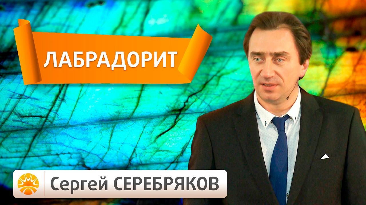 Эвент Сергея Серебрякова. Драгоценные камни. Луна. Лабрадорит
