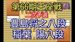 将棋 棋譜並べ ▲豊島将之八段 △稲葉 陽八段 第66期王座戦二次予選 「技巧2」の棋譜解析 No.1449  Shogi/Japanese Chess