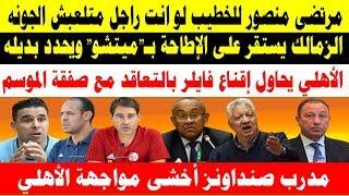 اخبار الاهلى السبت 19- 10- 2019 مرتضى منصور للخطيب لو راجل متلعبش مباراة الجونة
