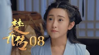 Video 楚乔传 Princess Agents 08 Eng sub【未删减版】 赵丽颖 林更新 窦骁 李沁 主演 download MP3, 3GP, MP4, WEBM, AVI, FLV Maret 2018