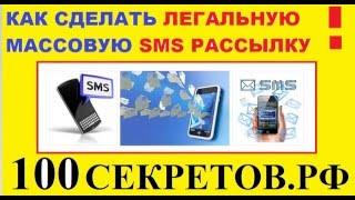 Как сделать легальную SMS рассылку или Массовую рассылку SMS(, 2016-01-06T20:06:09.000Z)