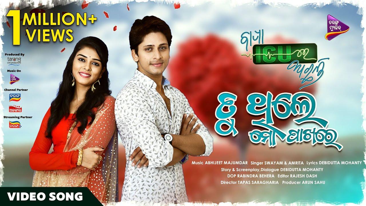 Tu Thile Mo Pakhare   Full Video   Bapa ICU Re Achhanti   Jagjit , Mitali   Tarang Music