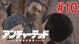 【実況】女の戦い!アンチャ4古代神の秘宝をツッコミ実況Part10