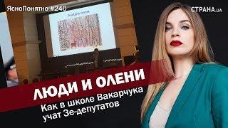 Люди и олени. Как в школе Вакарчука учат Зе-депутатов | ЯсноПонятно #240 by Олеся Медведева