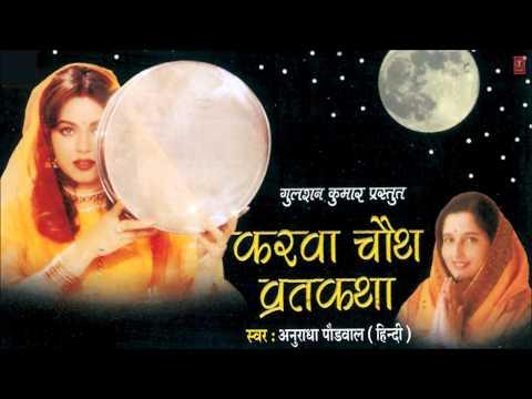 Karwa Chauth Vrat Katha By Anuradha Paudwal I KARWA CHAUTH VRATKATHA(VIDHI VIDHAN SAHIT) Juke Box