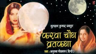 karwa-chauth-vrat-katha-by-anuradha-paudwal-i-karwa-chauth-vratkatha-vidhi-vidhan-sahit-juke-box