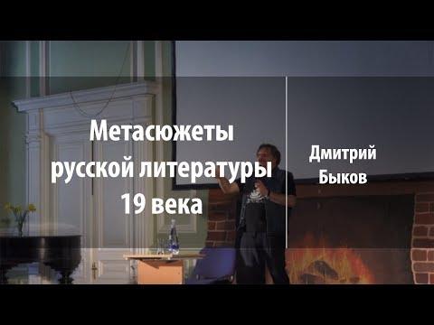 Метасюжеты русской литературы