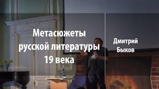 Метасюжеты русской литературы 19 века | Дмитрий Быков | Лекториум