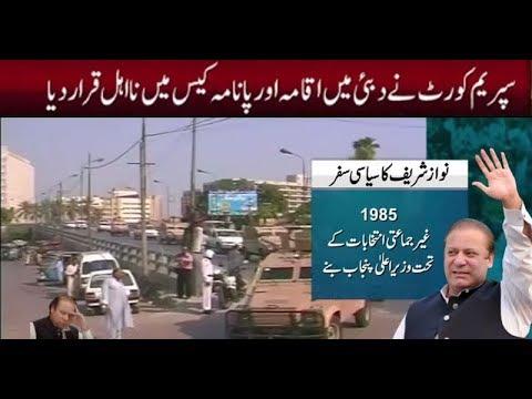 """ Panama Sy Aqama Tak"" Political Career of Nawaz Sharif"