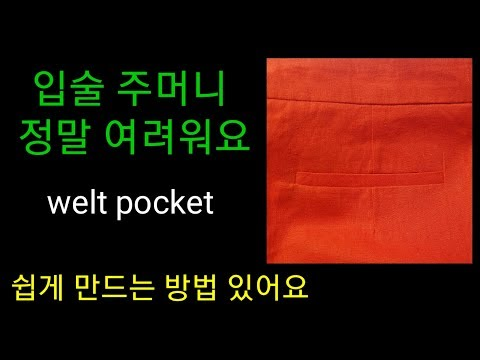 입술 주머니 만들기(재봉하기)welt pocket
