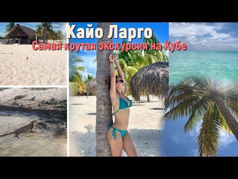 КУБА. Остров Кайо Ларго. Самая крутая экскурсия на Кубе