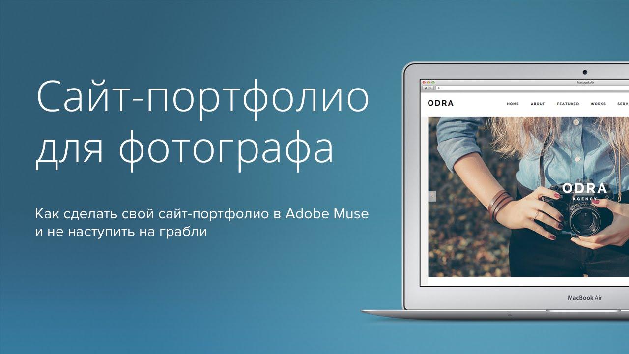 Где сделать сайт с портфолио бесплатно бесплатное создание сайтов визиток