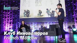 Клуб Инноваторов - Арина Авдеева, Дмитрий Масейкин. Friends Moscow.
