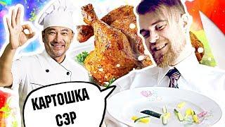 ДОРОГАЯ высокая кухня - ресторанный ПАФОС и ВРАНЬЕ