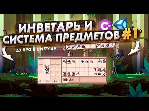 Инвентарь и система предметов  #1 | Создание 2D PixelArt RPG в Unity#9