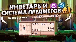 инвентарь и система предметов  #1  Создание 2D PixelArt RPG в Unity#9