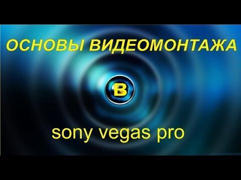 Основные приемы видео монтажа в sony vegas pro 12