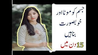 Wazan Badhane Ka Tarika | How To Gain Weight Fast Naturally | Mote Hone k liye