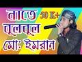 full HD video  বাংলা নাত 2018//শিল্পী ইমরান আলি