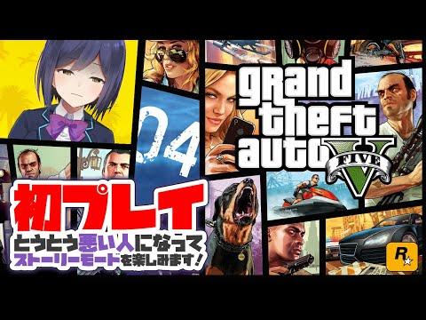 04: 初めてのグラセフ!わるりん出撃( ー`дー´)【Grand Theft Auto V にじさんじ/静凛🟪】