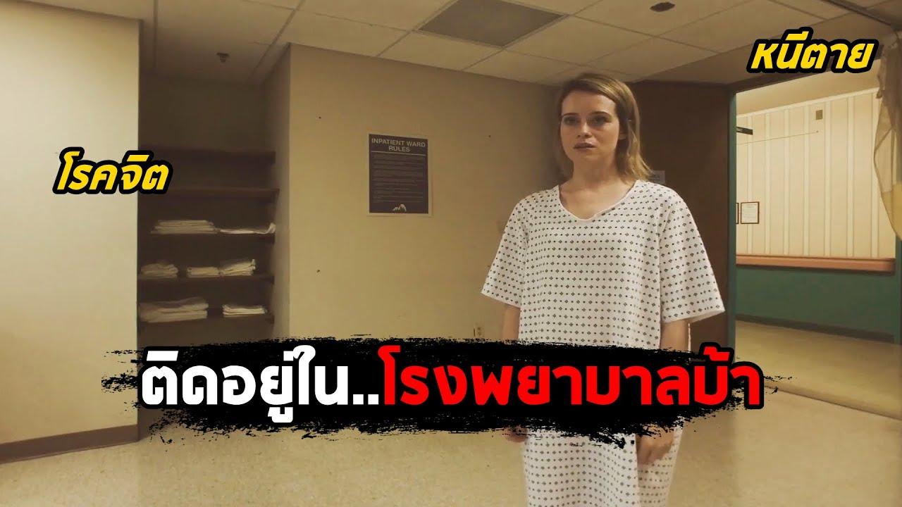 ติดอยู่ใน..โรงพยาบาลบ้า กับโรคจิตที่หวังจะจับเธอทำเมีย (สปอยหนัง) Unsane