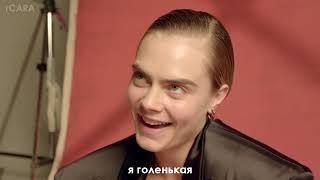Кара Делевинь - смешные моменты 4 || русские субтитры