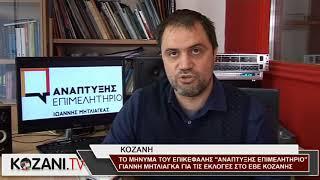 Το μήνυμα του Γ. Μητλιάγκα για τις εκλογές του ΕΒΕ Κοζάνης