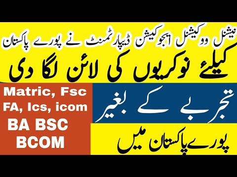 Jobs in National Vocational and Training commission apply online Paid jobs