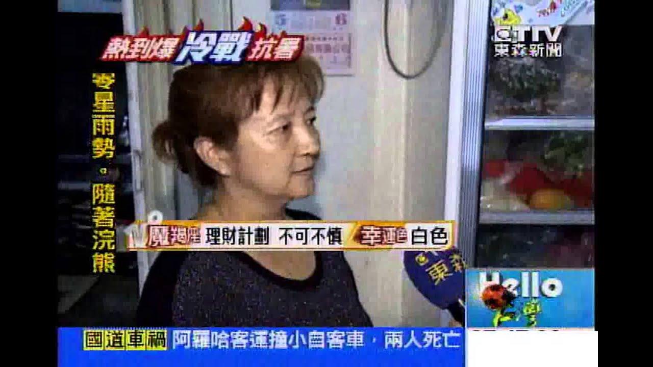 [東森新聞]江浙名菜「嗆蟹」 生吃螃蟹 炎夏銷路旺 - YouTube