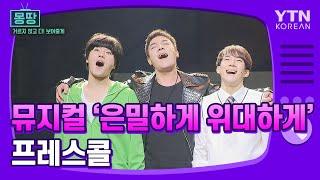 [몽땅TV] 뮤지컬 '은밀하게 위대하게' 프레스콜 / …