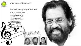 Yesudas Super Hit 5 Songs Vasantha Geethangal 1