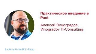 Практическое введение в Pact. Алексей Виноградов (Vinogradov IT-Consulting)