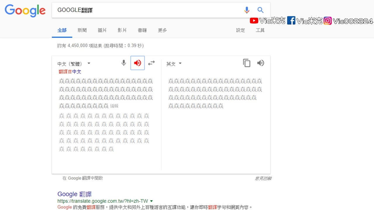 GOOGLE翻譯打上這些字 翻譯小姐直接壞掉 聲音讓男生興奮? - YouTube