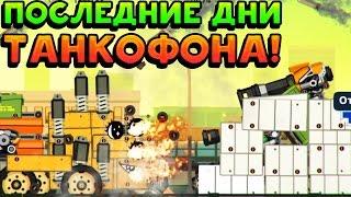 ПОСЛЕДНИЕ ДНИ ТАНКОФОНА! - Super Tank Rumble