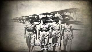 [조국의 하늘을 날다] - 백범의 아들 김신 회고록