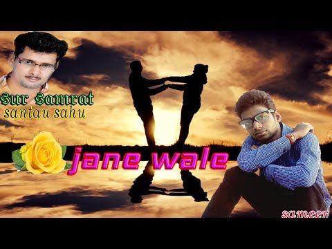 jane wale (suni ja) santanu sahu old sambalpuri song super hit koshli odia album