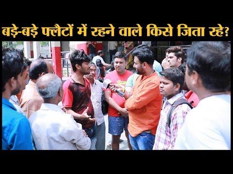 Noida के लोग MP Mahesh Sharma और PM Modi के बारे में खुलके बोले | Loksabha Elections 2019