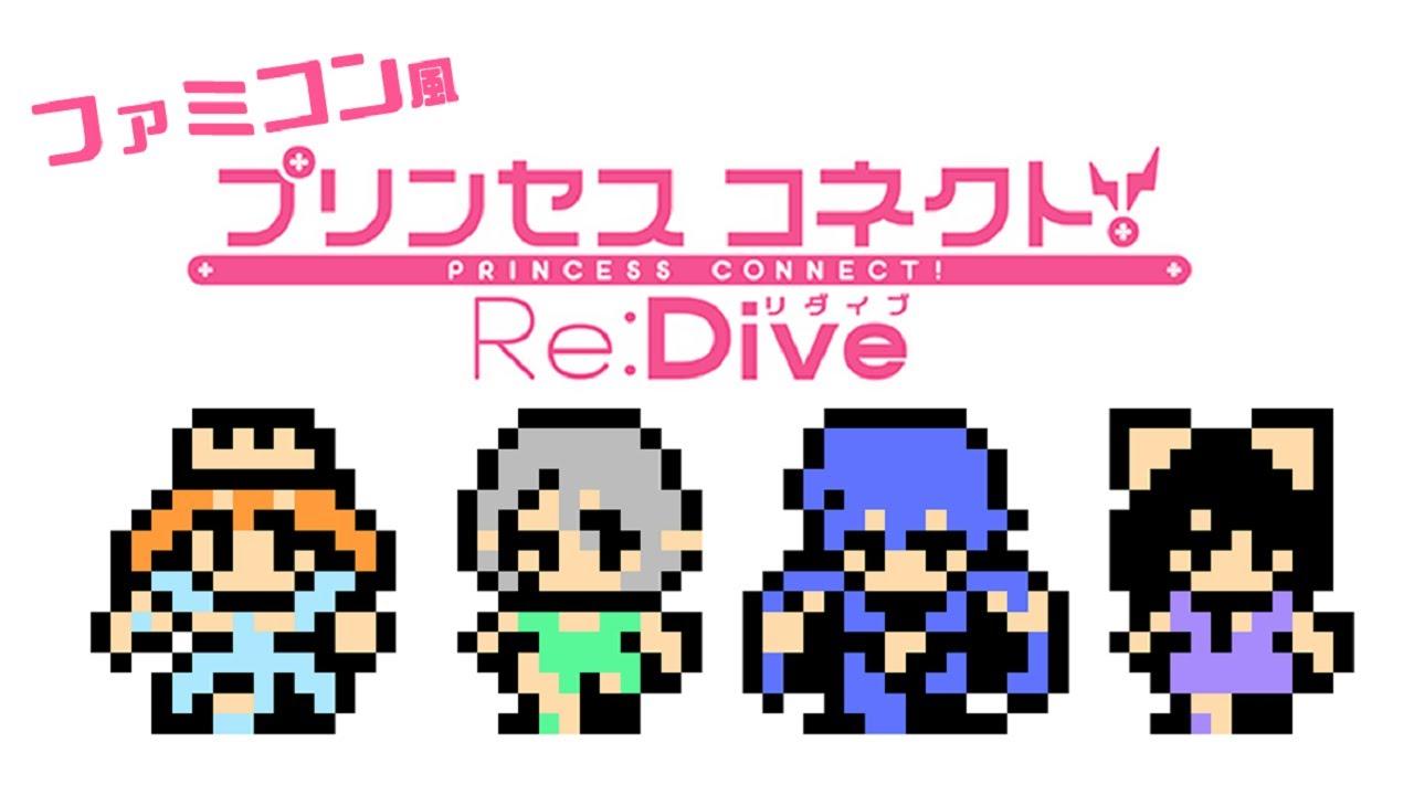 プリコネ ED ファミコン風「それでもともに歩いていく」Princess Connect Re: Dive ED [8bit]