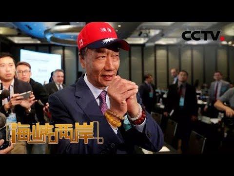《海峡两岸》郭台铭参选 国民党洗牌 20190418 | CCTV中文国际
