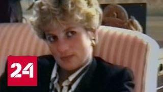 """""""Диана. История её словами"""": откровенные признания одной из самых знаменитых женщин ХХ века"""