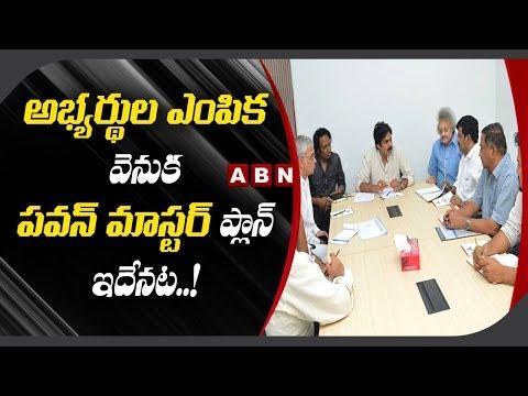 Janasena Chief Pawan Kalyan Master Plan To MLA Candidates Selection | ABN Telugu